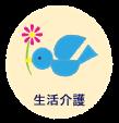 seikatsukaigo