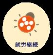 shuroukeizoku